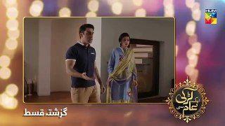 Aik Larki Aam Si Episode 147 Hum Tv Drama 16 January 2019 Dailymotion