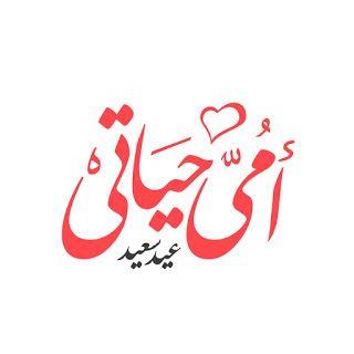صور عيد الام 2021 صور وعبارات عن عيد الأم Happy Mother S Day Sewing Logo Mother Day Wishes Happy Mother Day Quotes