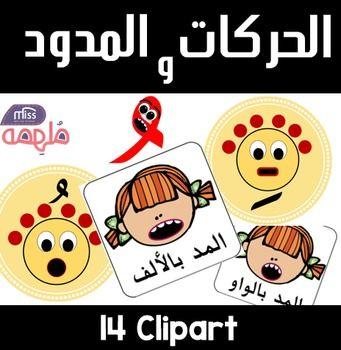 Arabic Vowles Learning Arabic Learn Arabic Online Arabic Worksheets