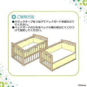 ベッド ガード 西松屋