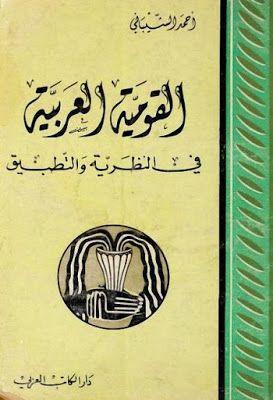 القومية العربية في النظرية والتطبيق أحمد الشيباني Pdf Books
