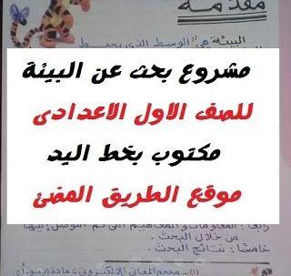 نموذج بحث البيئة مكتوب بخط اليد للصف الاول الاعدادى ملف Pdf مجانى Handwriting Arabic Calligraphy Calligraphy