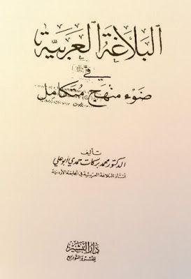 البلاغة العربية في ضوء منهج متكامل محمد بركات Pdf Home Decor Decals