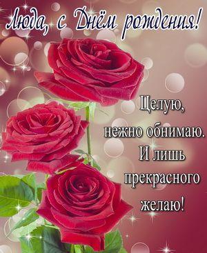 Otkrytki S Dnem Rozhdeniya Lyudmile Lyude Skachat Besplatno Flowers Postcard Rose