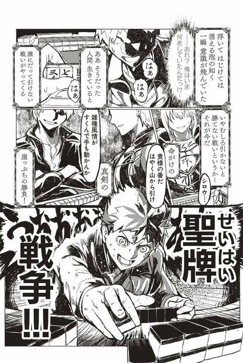 fate 漫画 おしゃれまとめの人気アイデア pinterest keita 戦争 佐々木小次郎 漫画