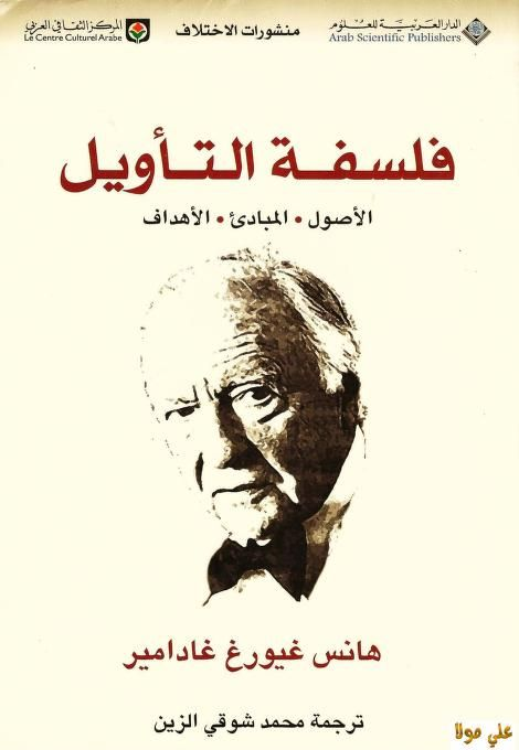 فلسفة التأويل Arabic Books Books Movie Posters