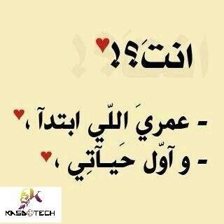 جنون الحب والعشق Love Words Words Best Love