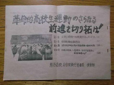 『革命的高校生運動のさらなる前進を切り拓け!』 熊谷高校反安保実行委員会情宣部 1970年12月頃の発行 (同校は革マル派の拠点校として当時は知られた)  第一章 反戦、反安保=沖縄闘争数か月の足跡  第二章 組織論的諸問題  第三章 日米共同声明以後の階級情勢の基本的特徴  第四章 沖縄=反安保、入管闘争、教育学園闘争を断固推進せよ!  タイプ印刷20枚40ページ