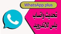 تحميل احدث نسخة لتطبيق واتساب بلس تحميل تطبيق Whatsapp Plus تطبيق Whatsapp Plus In 2020