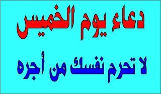 سمسمة سليم دعاء يوم الخميس دعاء مستجاب لا تحرم نفسك من أجره Arabic Calligraphy Math