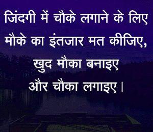 Hindi Dp Photo Hd Download Hindi Quotes On Life Life Quotes Life Quotes Wallpaper