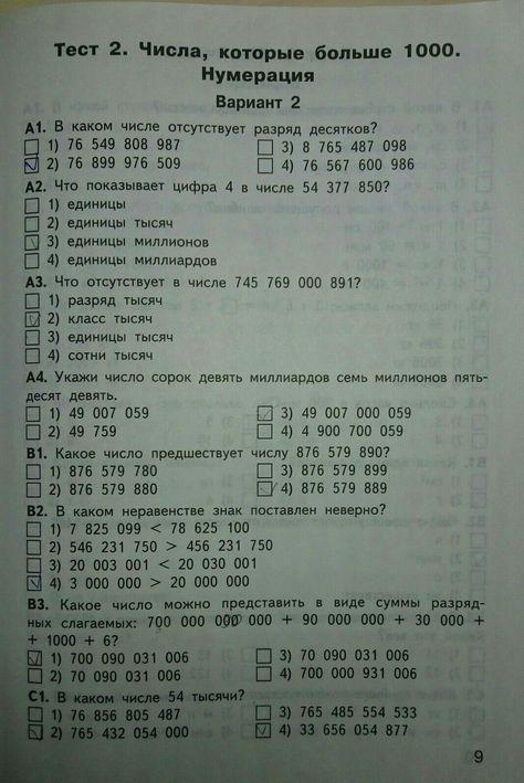 Ответы для лабораторный работ по физике 9 классбондаренко