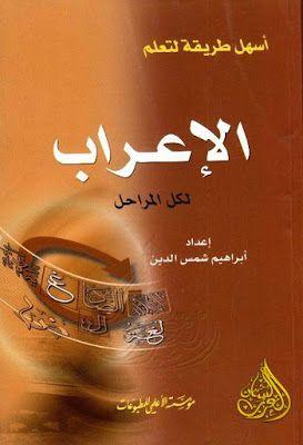أسهل طريقة لتعلم الإعراب لكل المراحل إبراهيم شمس الدين قراءة أونلاين وتحميل Pdf