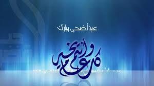 موعد عيد الأضحى 2019 فضل وقفة عرفات توقيت أول أيام العيد في خدمتك Neon Signs Arabic Calligraphy Messages
