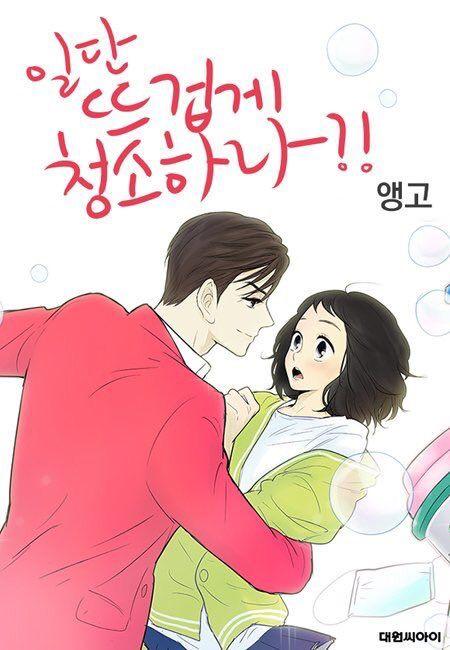 Clean For Passion Now Anime Manga Art Manga Anime