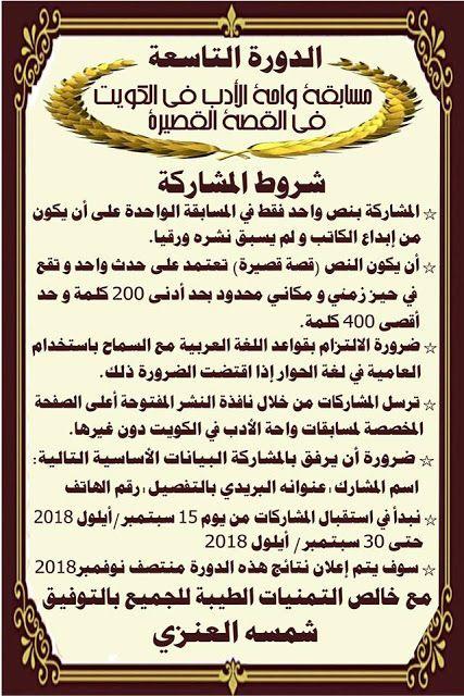 م أحمد سويلم مسابقة واحة الأدب في الكويت في القصة القصيرة الدور