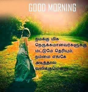Top 100 Good Morning Images In Tamil Pics Good Morning Tamil Kavithai Good Morning Images Morning Pictures Good Morning Photos