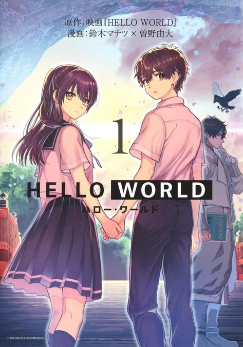 La adaptación a manga de Hello World llegará a su clímax en febrero — Kudasai