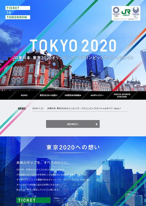 東京2020オリンピック・パラリンピック公式パートナー|JR東日本
