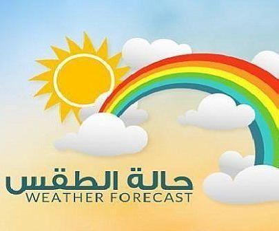 الأرصاد طقس اليوم معتدل على السواحل الشمالية شديد الحرارة على الجنوب أخبار مصر Weather Forecast Forecast Symbols