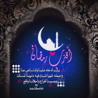 رمزيات رمضان 2021 احلى رمزيات عن شهر رمضان Christmas Ornaments Islam For Kids Holiday Decor