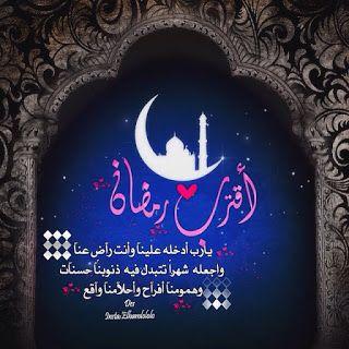 رمزيات رمضان 2021 احلى رمزيات عن شهر رمضان Ramadan Images Islam For Kids Ramadan