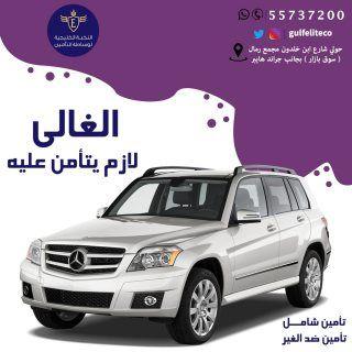 شركة النخبة الخليجية لوساطة التامين Car Suv Ads