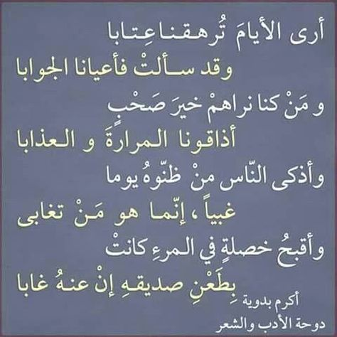 اجمل صور صداقة 2019 اجمل الصور لاعز الاصدقاء خلفيات عن الصداقة بفبوف Funny Arabic Quotes Arabic Poetry Arabic Quotes