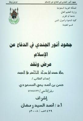 جهود أنور الجندي في الدفاع عن الإسلام عرض ونقد ماجستير Pdf Math Math Equations Calligraphy