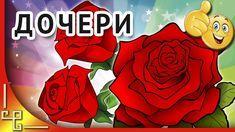 Pozdravlenie S Dnem Rozhdeniya Vzrosloj Docheri Daughter Happy