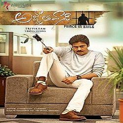 Agnyaathavaasi Telugu Mp3 Songs Free Download 2017 Naasongs Full Movies Telugu Movies Download Movie Ringtones