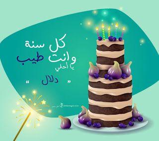 بطاقات عيد ميلاد بالاسماء 2020 تهنئة عيد ميلاد سعيد مع اسمك Birthday Cake Card Birthday Card With Name Cake Card