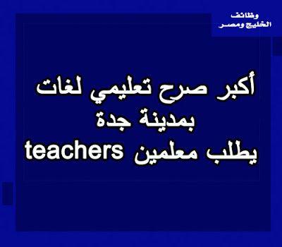 وظائف الخليج ومصر أكبر صرح تعليمي لغات بمدينة جدة يطلب معلمين Teache Teacher