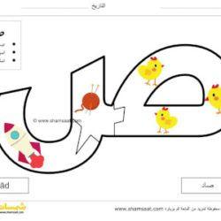 حرف الصاد لعبة بزل الحروف العربية للأطفال تعرف على شكل الحرف وصوته شمسات Alphabet Puzzles Arabic Alphabet Symbols