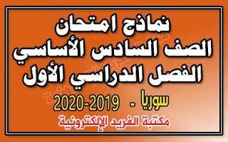 نماذج امتحان الصف السادس مع الحل في سوريا ـ الفصل الأول 2020 2019 Sixth Grade Chapter One Books