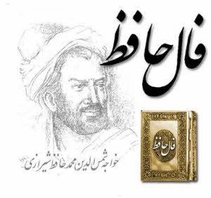 فال حافظ شیرازی نیت کنید Persian Poetry Hafez Poems Hafiz
