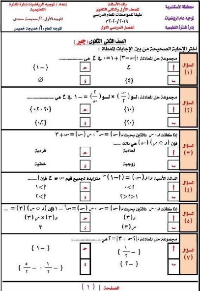 بنك أسئلة الرياضيات للصف الثاني الثانوي ترم أول 200 سؤال في كل الفروع بمواصفات نظام الامتحان الجديد Math Books Math Books