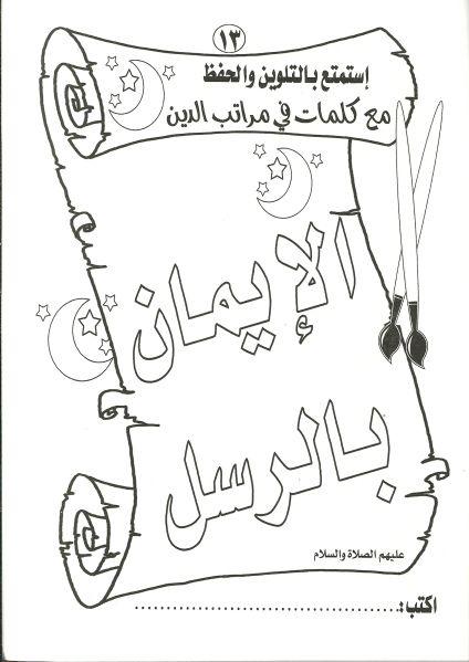 Aqidah العقيدة الصحيحة Arabic Homeschooling Files Lettres De L Alphabet Arabe Apprendre L Arabe Cours Arabe