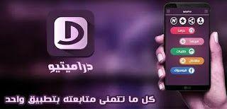 تحميل دراميتيو افضل تطبيق لمشاهدة الافلام والمسلسلات العربية والاجنبية المترجمة والمدبلجة بجودة عالية مجانا للاندرويد App Iphone Android Apps