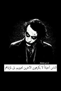 صور اقوال الجوكر 2020 اجمل صور مكتوب عليها احلي العبارات المتنوعة للجوكر اجمل ماقاله الجوكر اقوال جوكر 20 Joker Quotes Joker Poster Beautiful Arabic Words