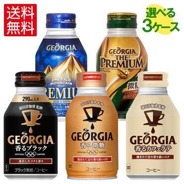ジョージアボトル缶コーヒー260ml缶 24本入各種よりどり3箱 送料無料 北海道工場製造 Room My Favorites 2020 缶コーヒー ボトル コーヒー