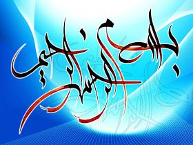 Kaligrafi Bismillahirrahmanirrahim Arab Kaligrafi