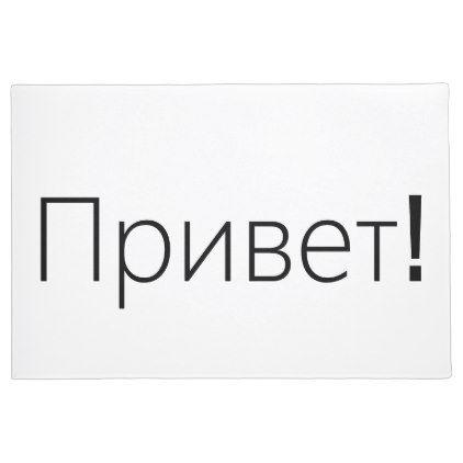 Привет! Hello! Welcome door mat in Russian | Welcome door mats,  Personalized door mats, Door mat