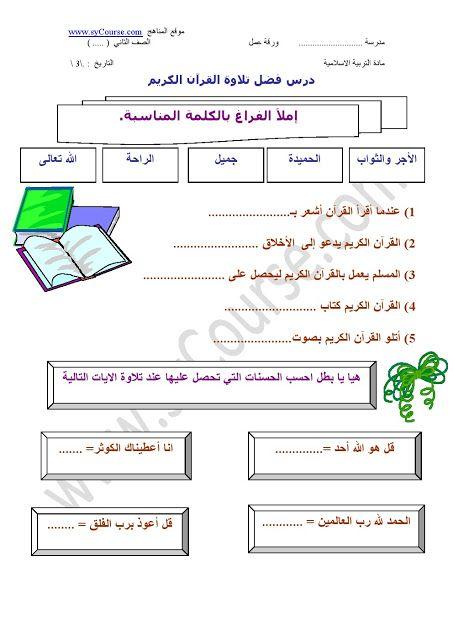 الصف الثاني الفصل الثاني تربيةاسلامية ورقة عمل درس فضل تلاوة القرآن الكريم Activities For Kids Activities Children