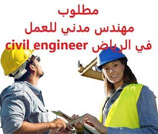 وظائف شاغرة في السعودية وظائف السعودية مطلوب مهندس مدني للعمل في الرياض Ci Civil Engineering Structural Engineering Mechanical Engineering
