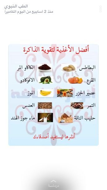 Najwarustom S 338 Media Content And Analytics Health Facts Food Health Fitness Nutrition Health And Nutrition