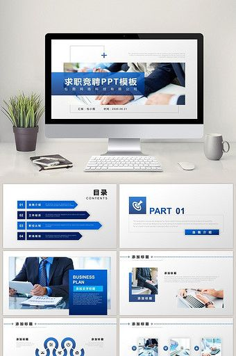 Blue Business Job Search Biography Ppt Template Job Search Ppt