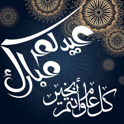 تهاني عيد الفطر 2019 Eid Crafts Eid Mubarak Card Eid Greetings