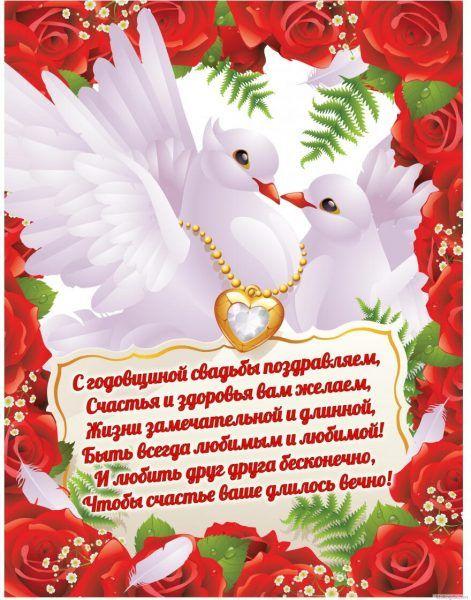 pozdravlenie-s-rubinovoj-svadboj-otkritka foto 8