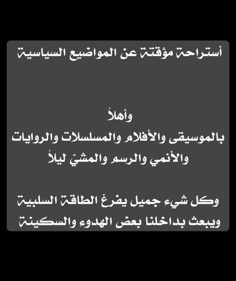 Pin By 𝐒𝐢𝐥𝐯𝐞𝐫 𝐅𝐨𝐱 On فضفضة In 2021 Arabic Calligraphy